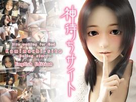 Kamimachi-site -Dating story- [English edition]
