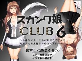 スカンク娘CLUB 6