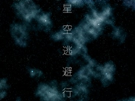 【 歌素材 】星空逃避行【mp3, ogg(128Kbps)/フル版】