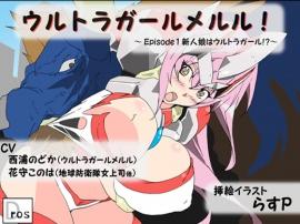 ウルトラガールメルル! ~Episode1 新人娘はウルトラガール!?~