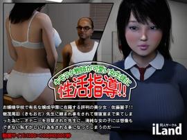 キモヲタ教師が、可愛い女生徒に 性活指導!!