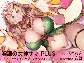 淫語の女神サマ PLUS ~ヒトとカミとのケダモノセックス Re.~