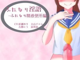 ふたなり淫語~ふたなり精液便所編~