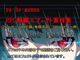 ya-ho-gamesRPG戦闘エフェクト素材集
