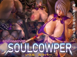 SOUL COWPER