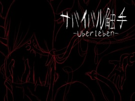 サバイバル触手-Uberleben-