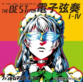 THE BEST FROM 電子弦奏 I - IV ファントムマスク・ギフト