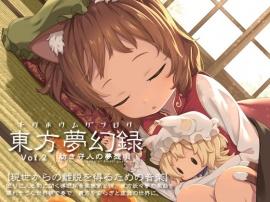 東方夢幻録 Vol2 幼き守人の夢想唄
