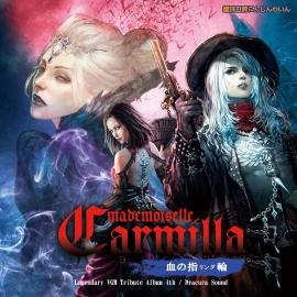 魔麗嬢カーミラ 血の指輪