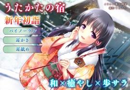 【正月・耳舐め】うたかたの宿 新年初詣【バイノーラル・癒やし】