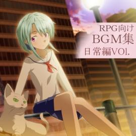 RPG向けBGM集日常編Vol.1~創作支援~
