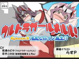 ウルトラガールメルル! ~Episode 3 淫乱ヒロイン誕生!?~