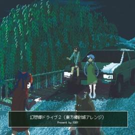 「幻想郷ドライブ2」クロスフェードデモ
