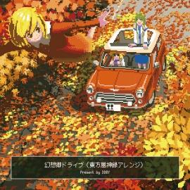 幻想郷ドライブ