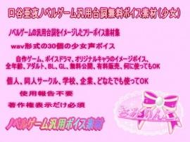 口谷亜夜ノベルゲーム汎用台詞無料ボイス素材(少女)