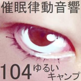 催眠律動音響104_ゆるいキャンプ