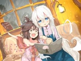 小さな魔女と小さな雨の魔法 -優しい絵本の物語-