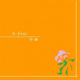 彩-first-