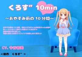 """【バイノーラル収録】くろす""""10min メグル編"""