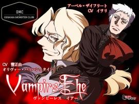 Vampirs Ehe(ヴァンピーレス イアー) 吸血鬼の結婚 第一夜