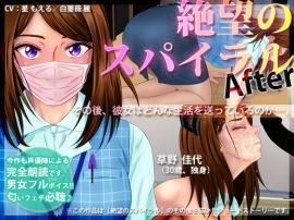 絶望のスパイラル 〜After〜