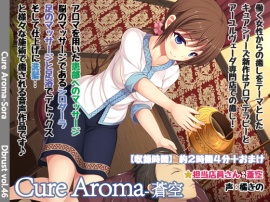Cure Aroma-蒼空