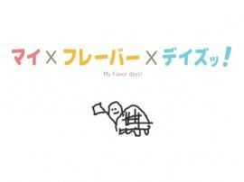 【 歌素材 】マイ×フレーバー×デイズッ! demo vocal edition 【wav,mp3,ogg】