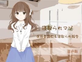貞操帯調教&寝取られ報告【寝取られマゾ】(音声版)