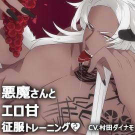 悪魔さんとエロ甘征服トレーニング2