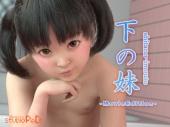 StudioPeD_下の妹-MovieEdition-