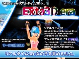 リアルタイムSLG exta3d era 紹介動画
