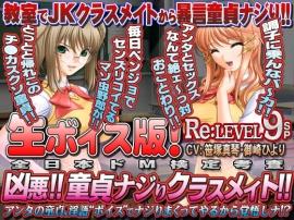 【生ボイス版!】全日本ドM検定考査 Re: LEVEL 9SP 凶悪! 童貞ナジりクラスメイト! アンタの童貞、淫語ボイスでナジりまくってやるから覚悟しナ!?