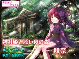 神社姫と添い寝の森 ~咲奈~【バイノーラル収録・囁きボイスドラマ作品】