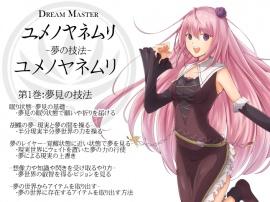 Dream Master ユメノヤネムリ -夢の技法- 第1巻:夢見の技法