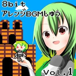8bitアレンジBGMしゅう Vol.1
