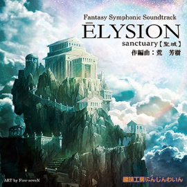 ELYSION -Sanctuary-