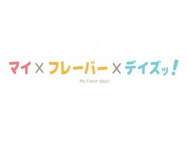 【 歌素材 】マイ×フレーバー×デイズッ!【mp3, ogg(128Kbps)/ショート版】