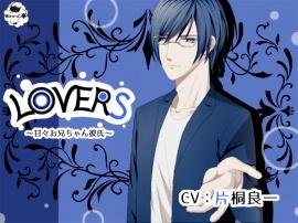 LOVERS~甘々お兄ちゃん彼氏~