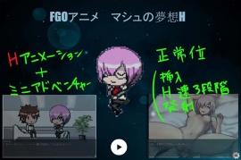 FGOアニメ マシュの夢想H