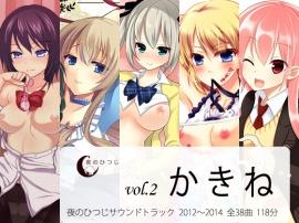かきね 夜のひつじサウンドトラックVol.2