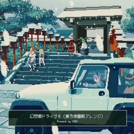 「幻想郷ドライブ 4」クロスフェードデモ