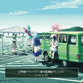 幻想郷ドライブ 3