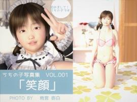 うちの子写真集 VOL.001 「笑顔」