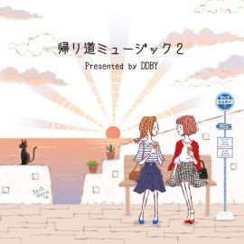 帰り道ミュージック2