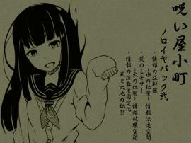 ノロイヤコマチ-呪い屋小町- ノロイヤパック02(呪い屋小町4~6巻セット)