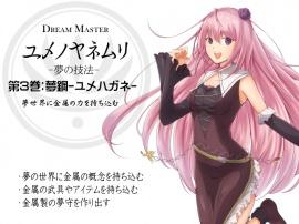 Dream Master ユメノヤネムリ -夢の技法- 第3巻:夢鋼-ユメハガネ- 夢世界に金属の力を持ち込む