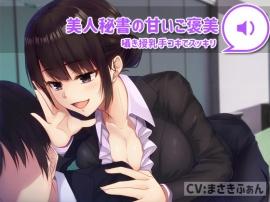 【バイノーラル】美人秘書の甘いご褒美 体験版