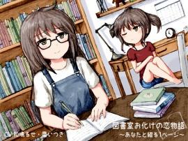 図書室お化けの恋物語 -あなたと綴る1ページ-