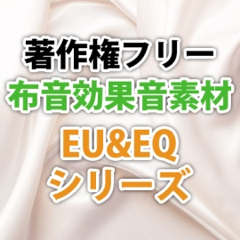 著作権フリー布音効果音集素材 EU&EX-シリーズ