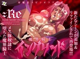 魔界騎士イングリッド:Re~メス豚奴隷に堕ちた魔界騎士~